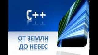 C++ от земли до небес. Видеокурс. Видеоурок.
