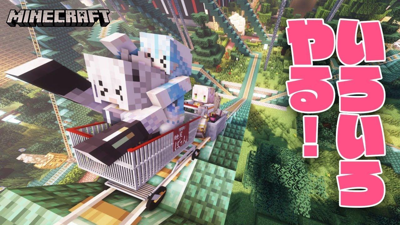 [Minecraft]I want to make a farm & I have to return the money …[Shishiro Botan / Hololive]