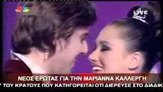 Real.gr Η Μαριάννα Καλλέργη και ο νέος έρωτας