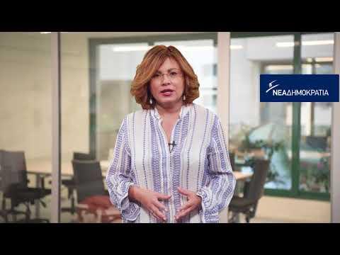 Δήλωση Μαρίας Σπυράκη για το σκάνδαλο με την εταιρεία της οικογένειας Τσίπρα