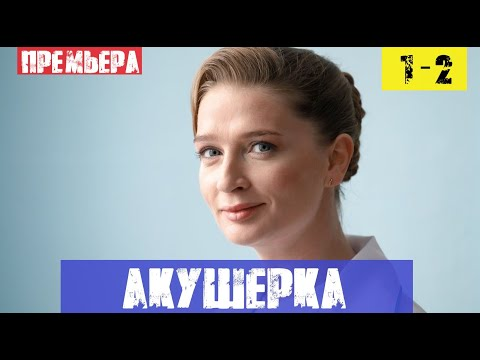 АКУШЕРКА 1 СЕРИЯ 2 СЕРИЯ (сериал, 2020) анонс и дата выхода