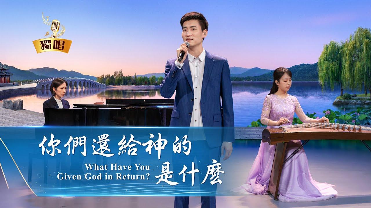 基督教会歌曲《你们还给神的是什么》