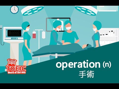 【Word of the Day】 operation