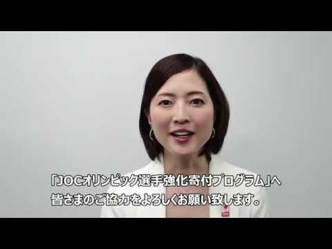 「JOCオリンピック選手強化寄付プログラム with Visa」八木沼純子さんからのメッセージ
