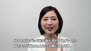「JOCオリンピック選手強化寄付プログラム with Visa」 八木沼純子さん...