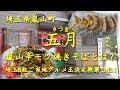 埼玉県嵐山町のご当地グルメ【五月】の嵐山辛モツ焼きそば Spicy giblets Chow Mein of SATSUKI in Ranzan.【飯動画】