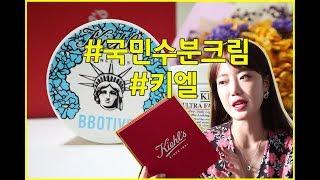 키엘 울트라훼이셜크림, 국민수분크림으로 불리는 이유?