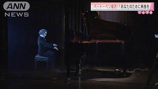ベートーベン復活!?「別人のために作曲」AIで実験(2020年12月16日) - YouTube