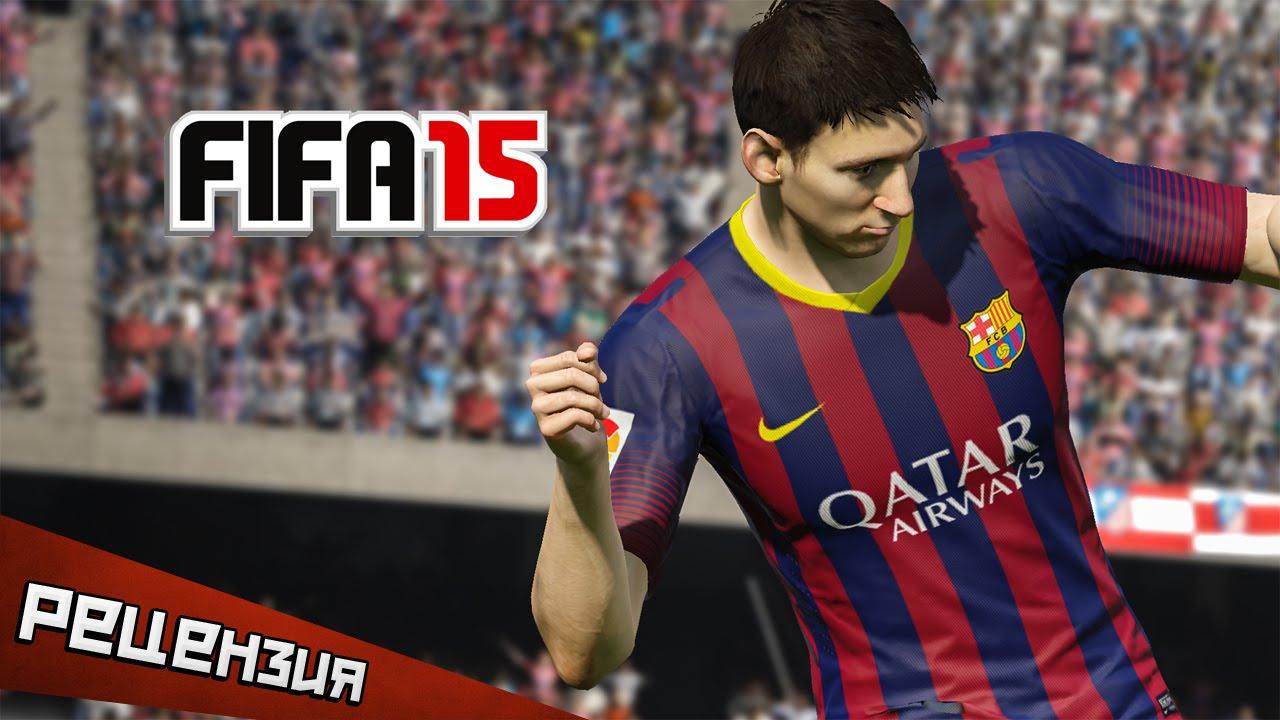 Обзор FIFA 15. Некстгену дорога!