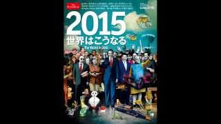 "Clues To Decipher? World Events 2015. Mushroom Cloud and Tons Of Symbolism On ""The Economist"" Cover"