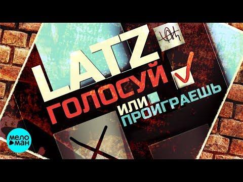 Latz - Голосуй или проиграешь