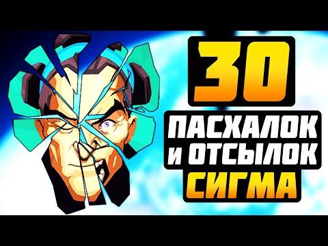 Сигма - 30