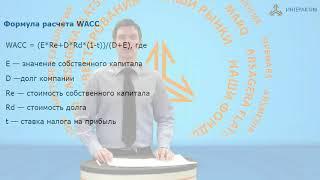 интерактив. WACC и расчет ставки дисконтирования