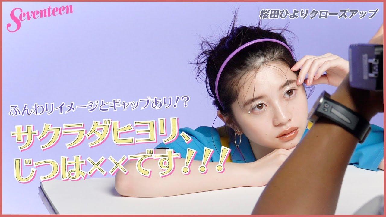 桜田 ひより 英語