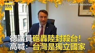 德議員砲轟陸封殺台!高喊:台灣是獨立國家