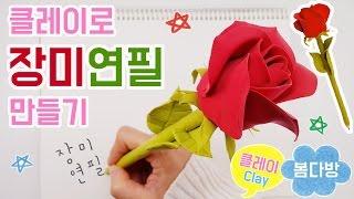 클레이로 장미연필 만들기_DIY How to make Rose Pencil clay figure_봄다방