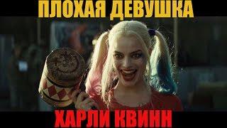 💥 Плохая девочка харли квинн bad girl 🌟 Avril Lavigne Музыка из фильма Отряд самоубийц Марго Робби
