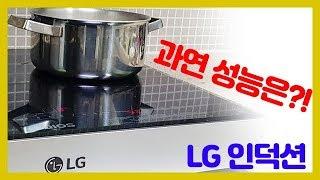 LG 인덕션 과연 성능…
