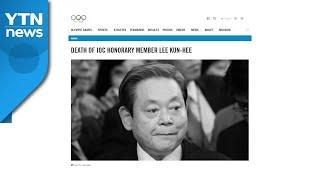 "IOC 애도 성명...""올림픽 성공에 크게 공…"
