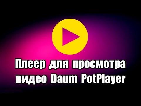 Плеер для просмотра видео Daum PotPlayer
