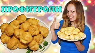 Как приготовить заварные пирожные профитроли со сгущенкой / рецепт эклеров /