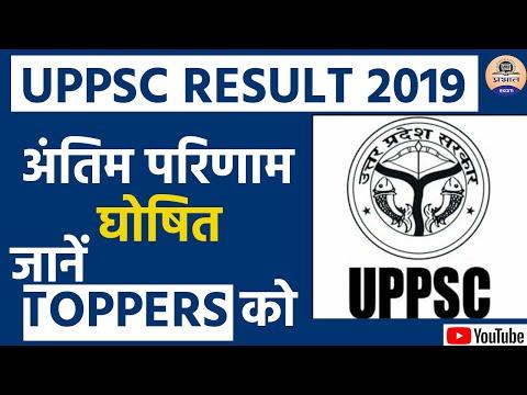 UPPSC Result 2019: अंतिम परिणाम घोषित जानें TOPPERS को || UPPSC TOPPER 2019