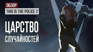 Обзор This Is the Police 2: царство случайностей