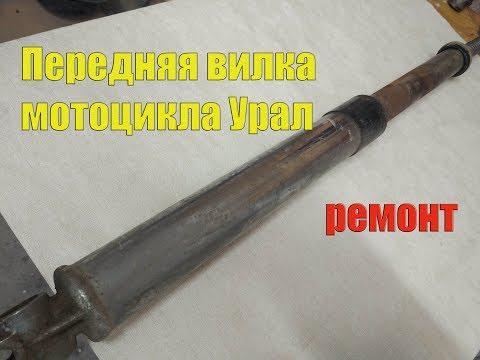 Ремонт передней вилки мотоцикла Урал