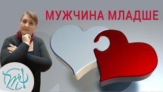 видео Мужчина младше женщины: женщина и молодой мужчина, отношения мужчина младше женщины
