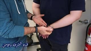الكلبشات- الجزء 2- لرجال الشرطة والأمن