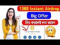 Instant  Reward Big Airdrop Offer Don T Miss Online Income Solution Spark  Mp3 - Mp4 Download