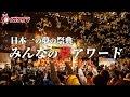 日本一の夢の祭典 「みんなの夢AWARD4」