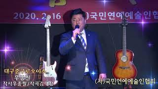 우종필,대구중구로오이소,  새봄스타쇼,국민연예예술인협회