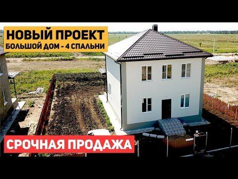 НОВЫЙ ПРОЕКТ дома у моря в Анапе. Продажа дома.