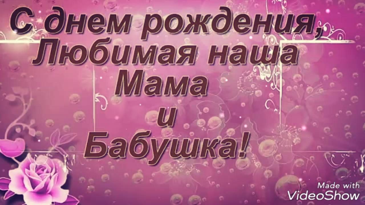 Поздравления с днем рождения своими словами маме любимого
