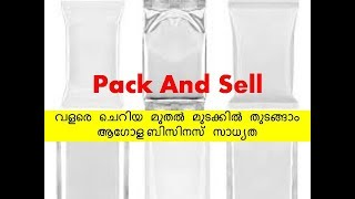 Pack and sell business idea malayalam|kodampuli|unakkameen|dhaanyangal|Vegitables|fruits