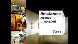 Менеджмент музеев. Урок 1. Специфика менеджмента музейного пространства