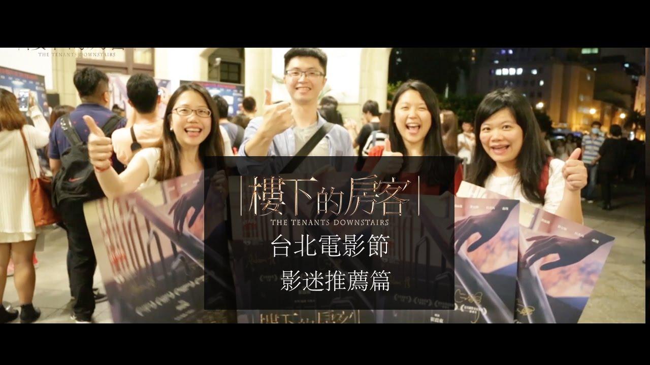 《樓下的房客》臺北電影節 - 影迷推薦篇 - YouTube