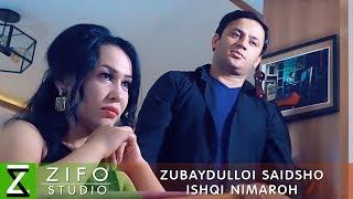 Зубайдуллои Саидшо - Ишки нимарох   Zubaydulloi Saidsho - Ishqi nimaroh 2018