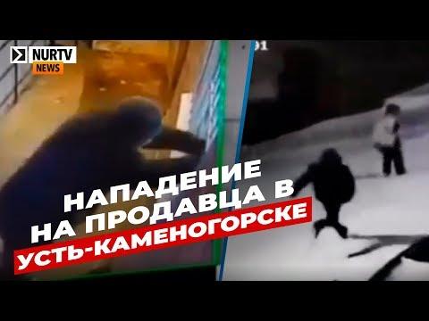 """""""Едва не убил"""": зверское избиение продавца магазина в Усть-Каменогорске попало на видео"""
