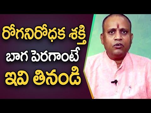 రోగ నిరోధక శక్తి బాగా పెరగాలంటే ఇలాచెయ్యండి || Dr N Subramanyam immunity Development tips