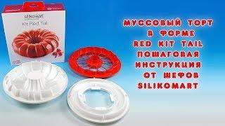 Как сделать муссовый торт в силиконовой форме Silikomart Red Kit Tail