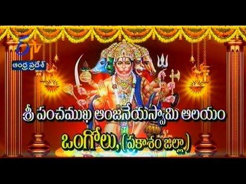 Teerthayatra - Sri Panchamukha Anjaneyaswami Swamy Temple Ongole - 15th December 2015 - తీర్థయాత్ర –