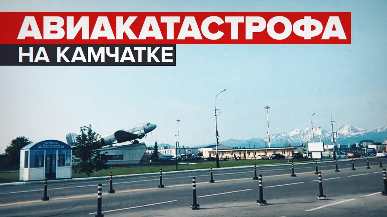 Крушение пассажирского Ан-26: главное об авиакатастрофе на Камчатке