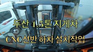 4.5톤 지게차 CNC선반 하차 설치작업