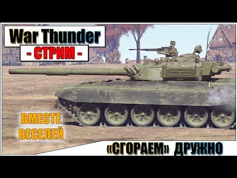 призы war thunder