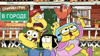 Семейка Грин в городе - Серия 1, Сезон 1 - мультфильм Disney