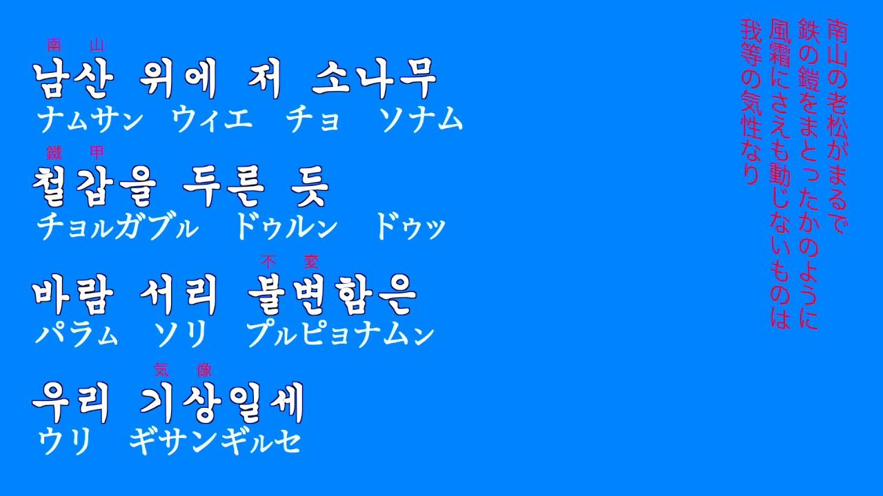韓国国歌 『愛国歌/애국가』歌詞字幕 한국