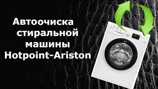 Автоочистка  стиральной  машины  Hotpoint-Ariston