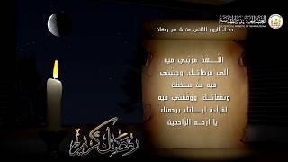 دعاء اليوم الثاني من شهر رمضان - السيد حميد الطويرجاوي